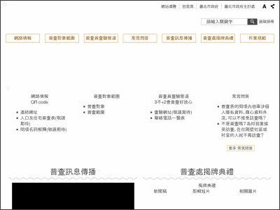 https://phc2020.gov.taipei/