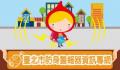 臺北市國小學生 防身警報器資訊專網